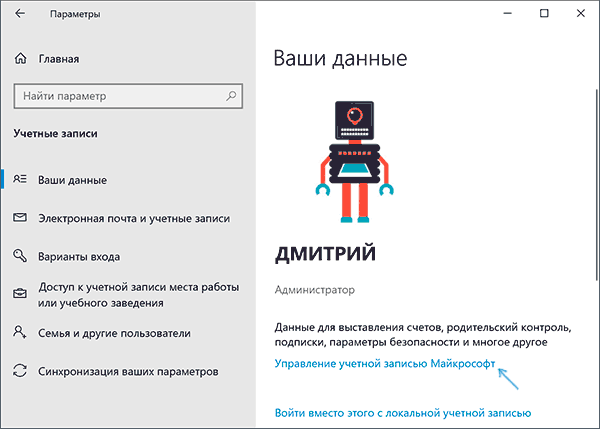 open-microsoft-account-settings-windows-10.png