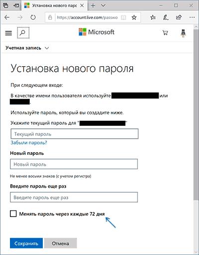 set-microsoft-account-password-expiration.png