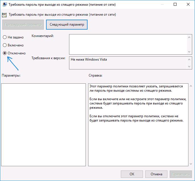 disable-password-wake-up-gpedit.png