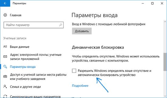 windows-10-creators-update-dynamic-lock.png