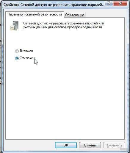 Как узнать сетевой пароль своего компьютера и где его отключить?