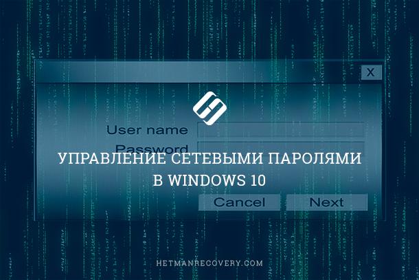 managing-network-passwords-in-windows-10.png