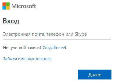 vosstanovlenie_parolya_microsoft.jpg