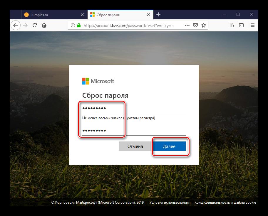 Vvod-novogo-parolya-dlya-sbrosa-starogo-v-uchyotnoj-zapisi-Microsoft-dlya-vhoda-v-Windows-10.png