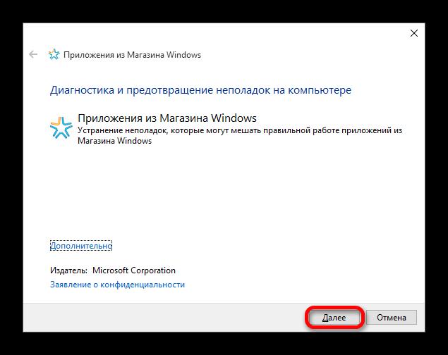 Zapusk-poiska-problem-programmyi-Prilozheniya-iz-Magazina-Windows.png