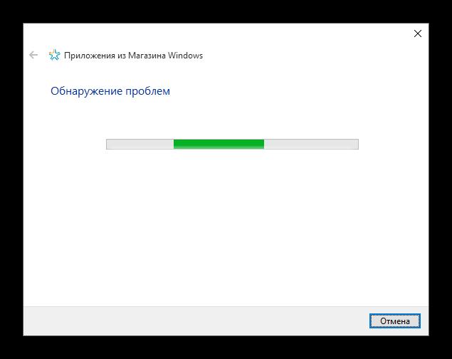 Protsess-skanirovaniya-Magazina-Windows.png