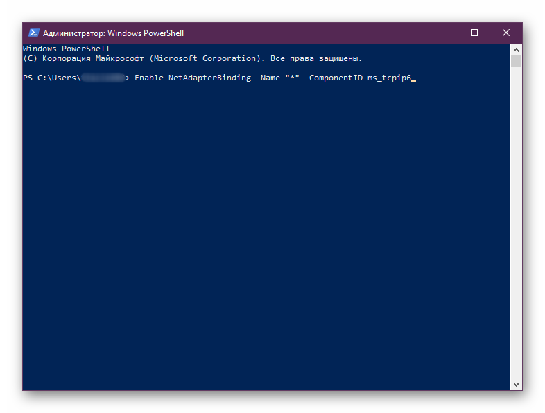 Vklyuchenie-IPv6-na-neskolkih-setevyih-adapterov-cherez-PowerShell-v-Windows-10.png