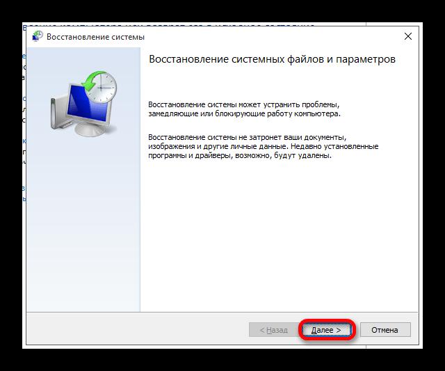 Vosstanovlenie-sistemyi.png