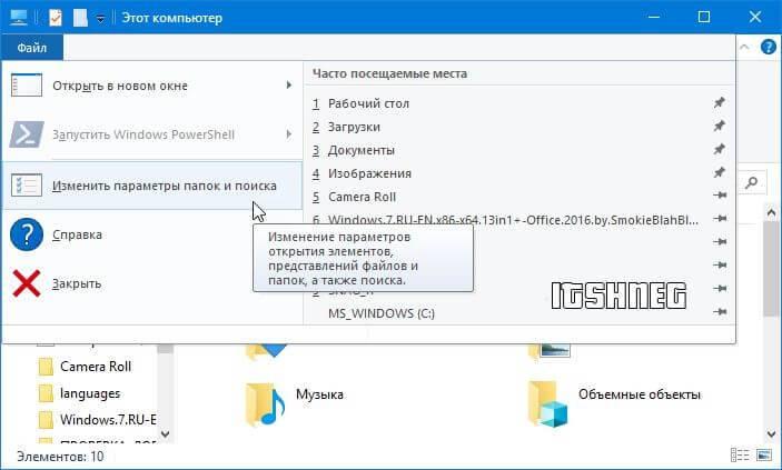 options-files-folders.jpg