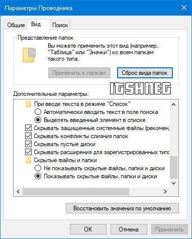 hidden-files-settings-control-panel.jpg