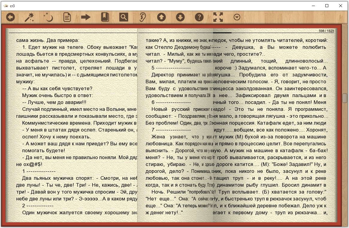 Cool-Reader-perelistyvanie-myshkoj.jpg