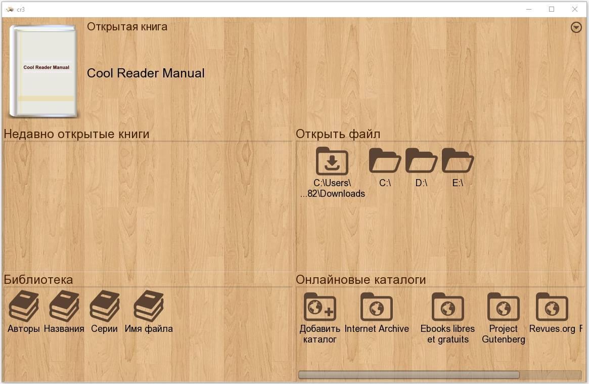 Cool-Reader-aprnpammnyj-interfejs.jpg