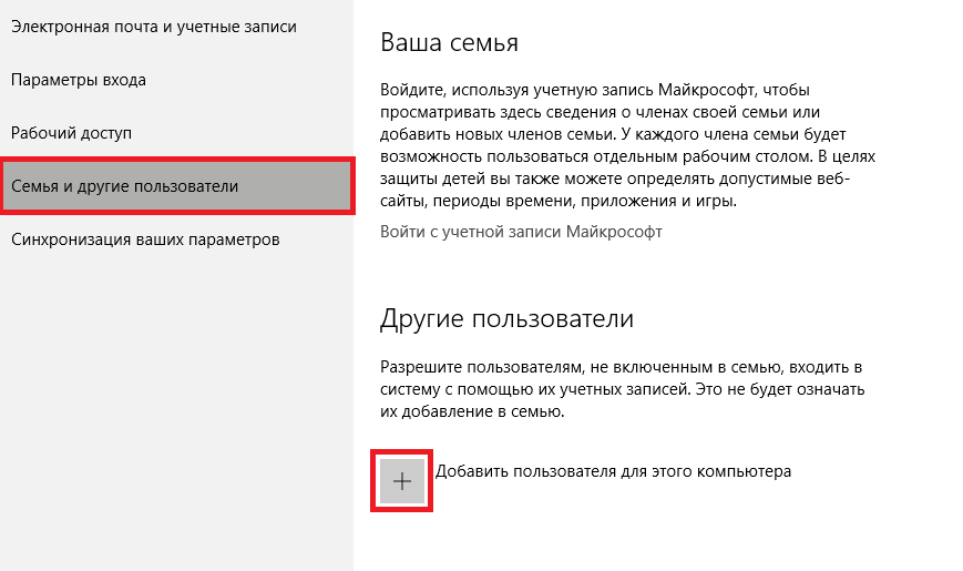 13-1-semja-i-polzovateli.png