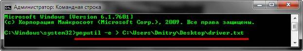 udalenie-nenuzhnyh-drajverov-v-windows-7-10-image11.jpg