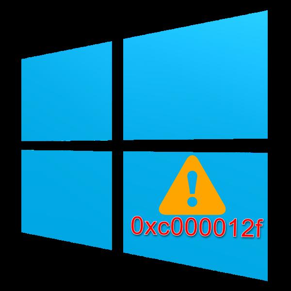 ispravlenie-oshibki-0xc000012f-v-windows-10.png