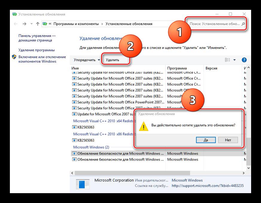Udalenie-apdejta-dlya-resheniya-problemy-s-oshibkoj-0xc000012f-v-windows-10.png