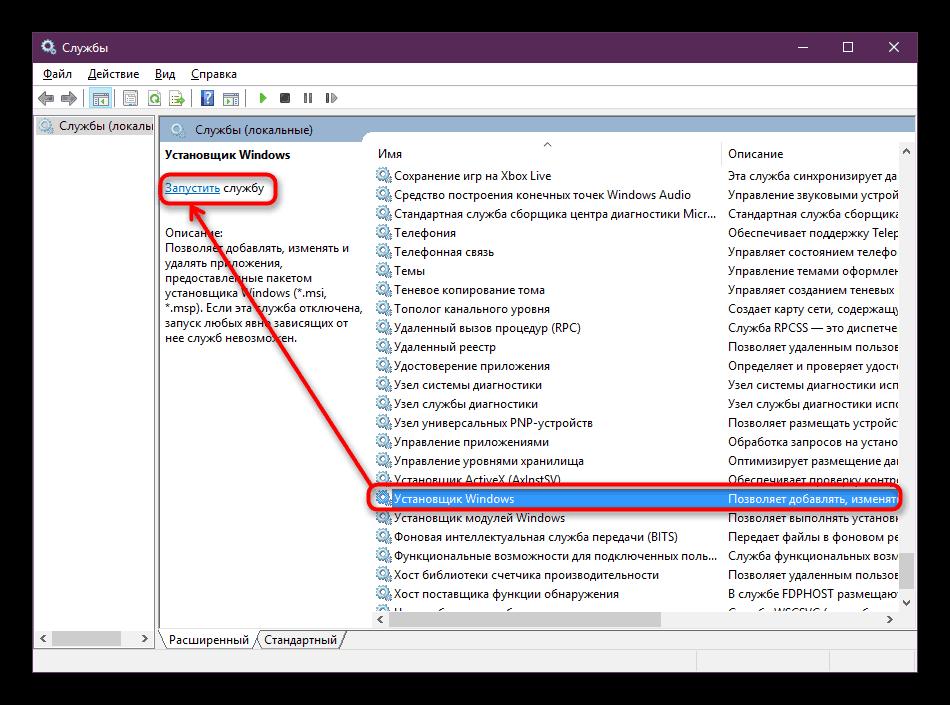 Zapusk-ostanovlennoy-sluzhbyi-dlya-rabotyi-instrumenta-SFC-v-Windows-10.png