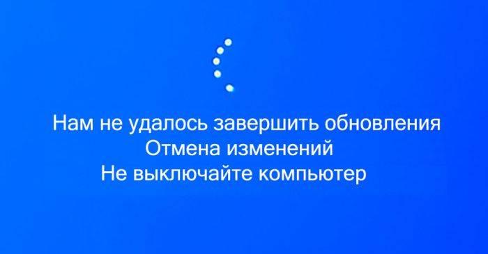 ne-udalos-zavershit-obnovleniya-win10.jpg