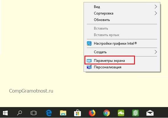 opcija-Parametry-ekrana-dlja-nastrojki-podkljuchenija-vneshnego-monitora.jpg